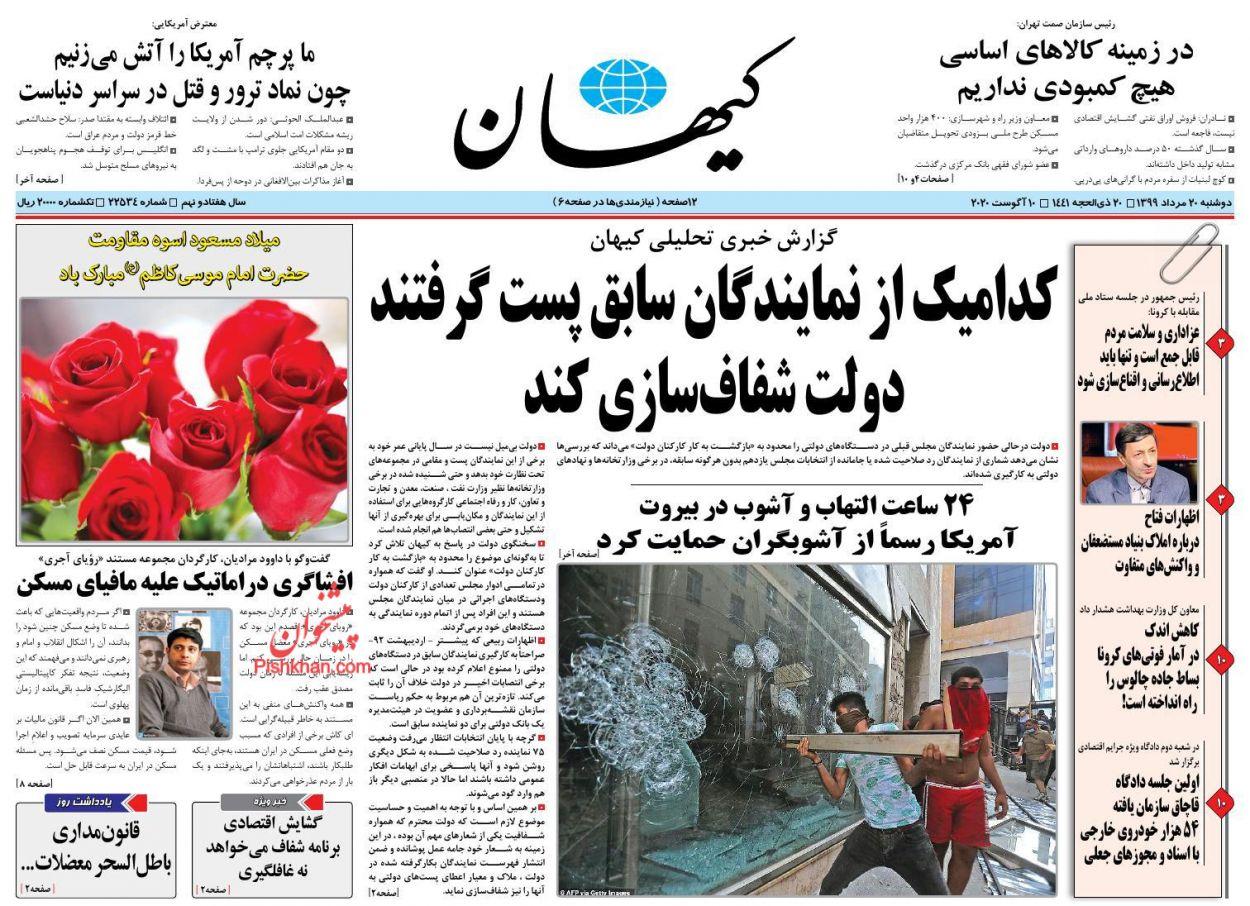 عناوین اخبار روزنامه کيهان در روز دوشنبه ۲۰ مرداد