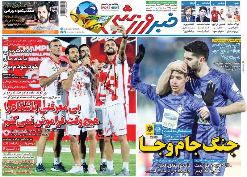 عناوین اخبار روزنامه خبر ورزشی در روز دوشنبه ۲۰ مرداد