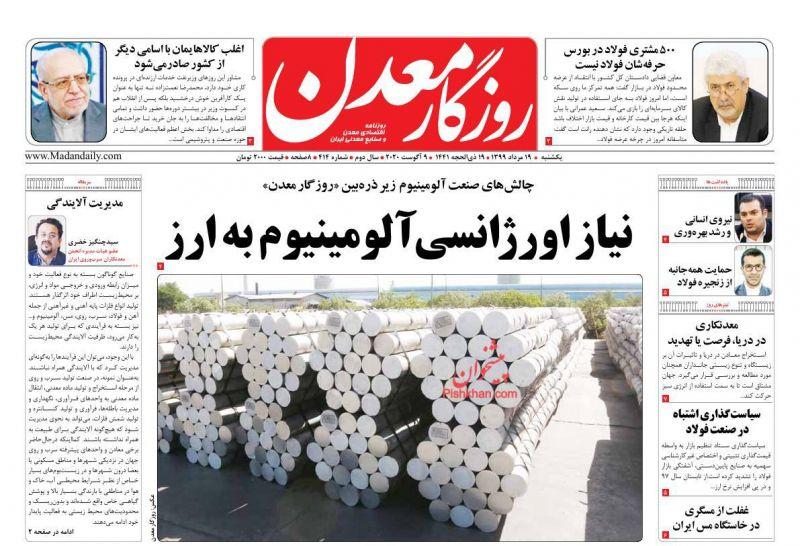 عناوین اخبار روزنامه روزگار معدن در روز دوشنبه ۲۰ مرداد