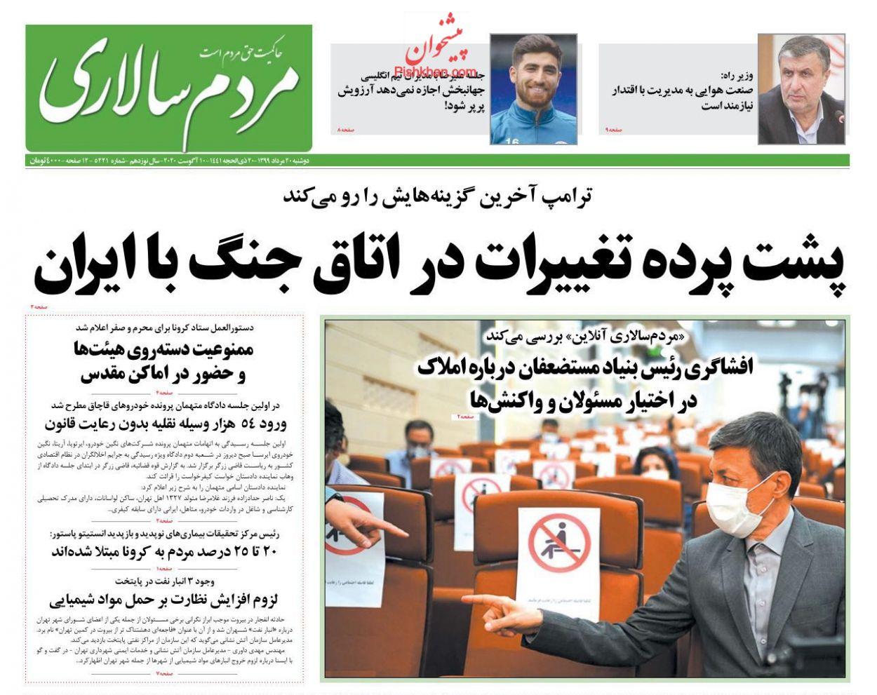 عناوین اخبار روزنامه مردم سالاری در روز دوشنبه ۲۰ مرداد