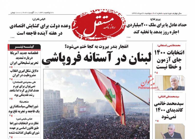 عناوین اخبار روزنامه مستقل در روز دوشنبه ۲۰ مرداد