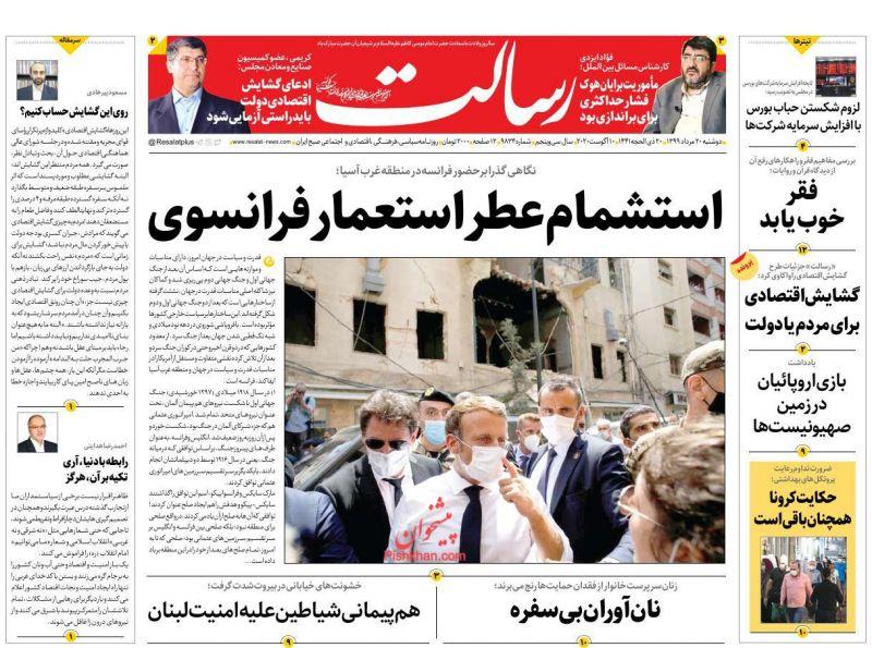 عناوین اخبار روزنامه رسالت در روز دوشنبه ۲۰ مرداد