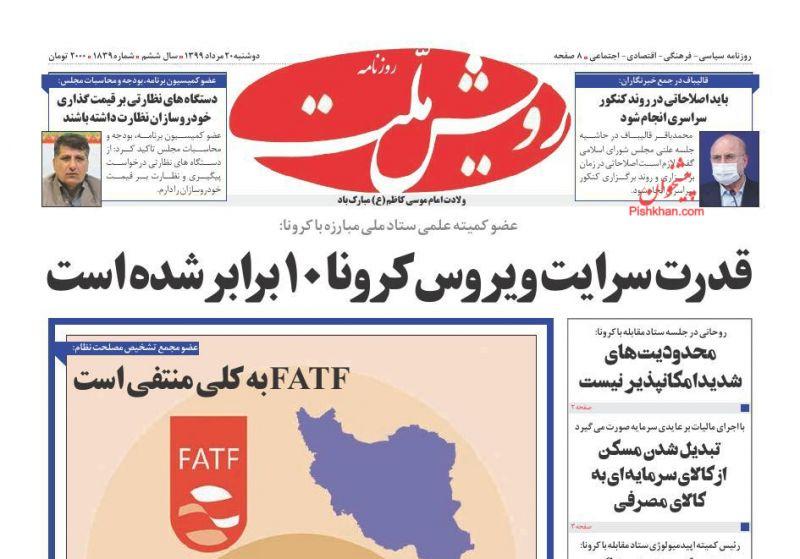 عناوین اخبار روزنامه رویش ملت در روز دوشنبه ۲۰ مرداد