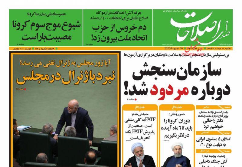 عناوین اخبار روزنامه صدای اصلاحات در روز دوشنبه ۲۰ مرداد