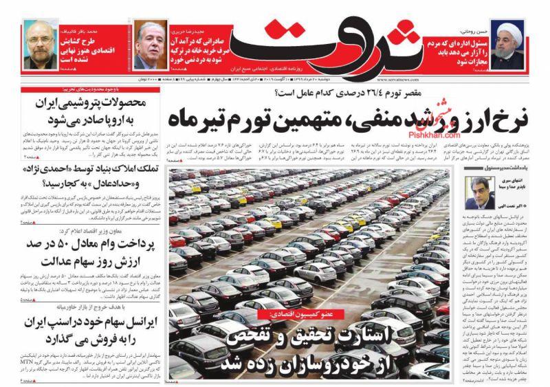 عناوین اخبار روزنامه ثروت در روز دوشنبه ۲۰ مرداد