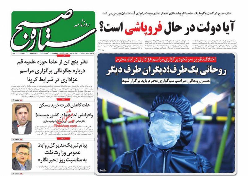 عناوین اخبار روزنامه ستاره صبح در روز دوشنبه ۲۰ مرداد