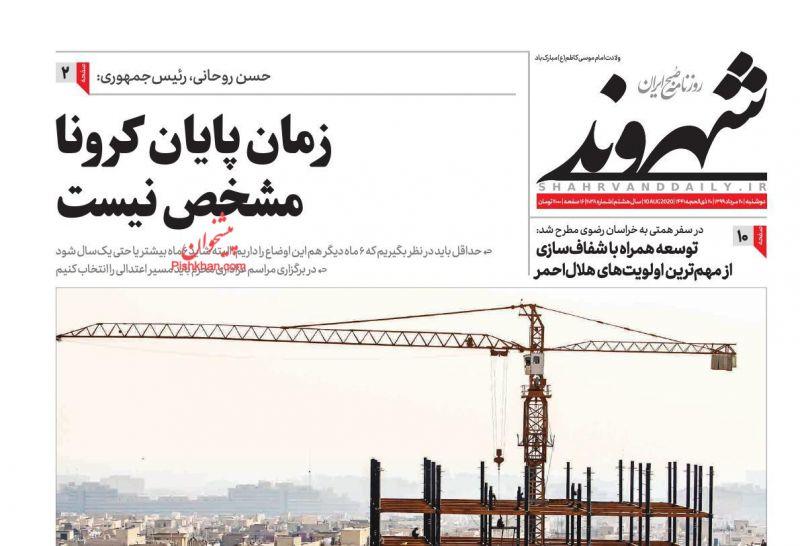 عناوین اخبار روزنامه شهروند در روز دوشنبه ۲۰ مرداد