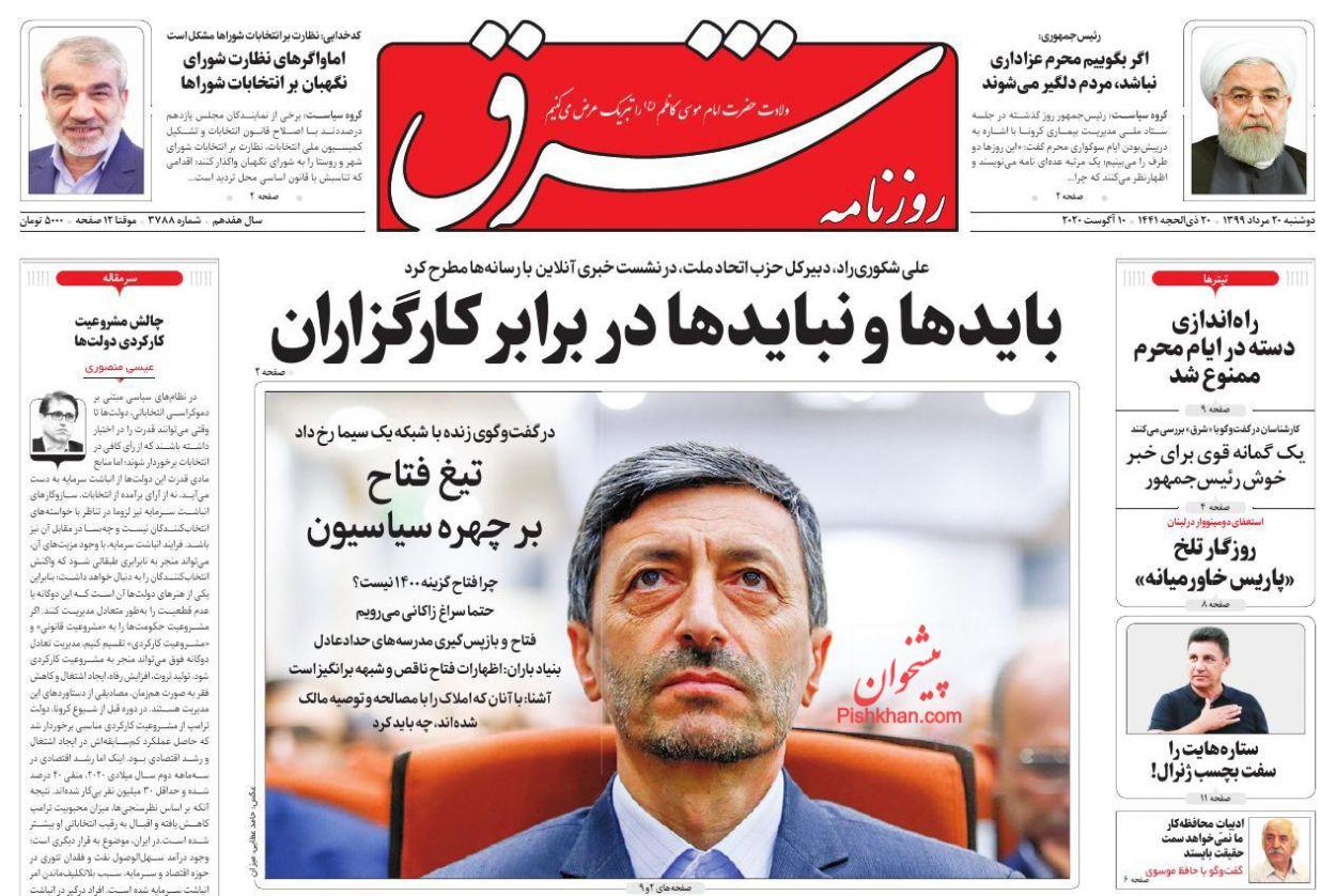 عناوین اخبار روزنامه شرق در روز دوشنبه ۲۰ مرداد