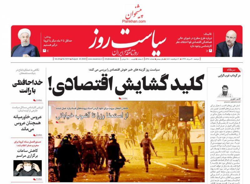 عناوین اخبار روزنامه سیاست روز در روز دوشنبه ۲۰ مرداد