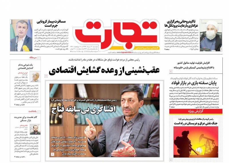 عناوین اخبار روزنامه تجارت در روز دوشنبه ۲۰ مرداد