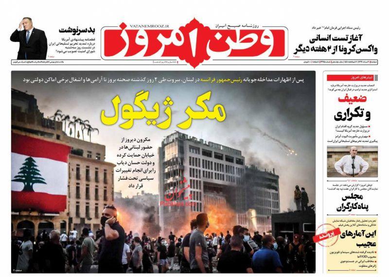 عناوین اخبار روزنامه وطن امروز در روز دوشنبه ۲۰ مرداد