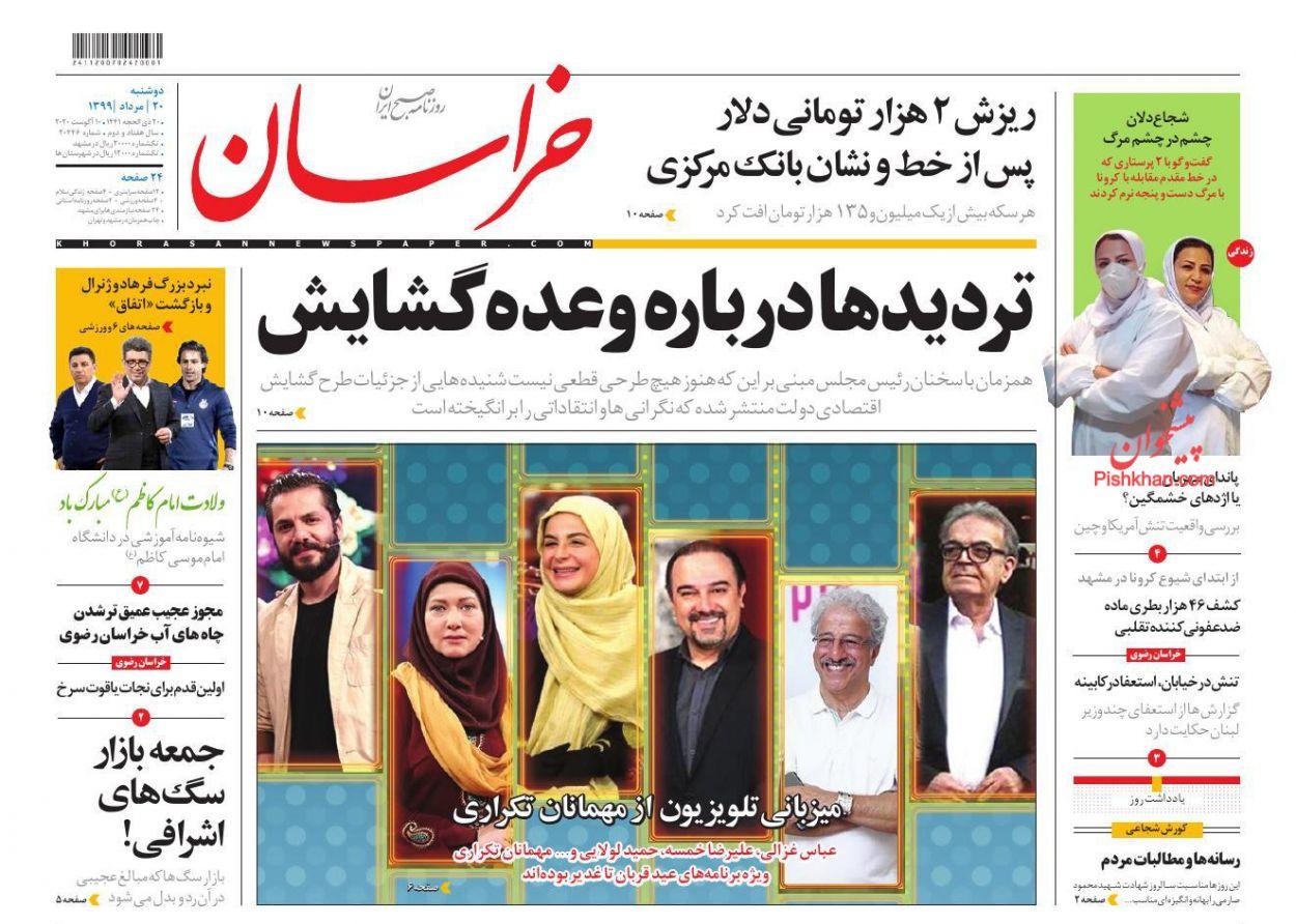 عناوین اخبار روزنامه خراسان در روز دوشنبه ۲۰ مرداد