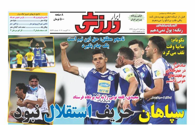 عناوین اخبار روزنامه ابرار ورزشى در روز سهشنبه ۲۱ مرداد