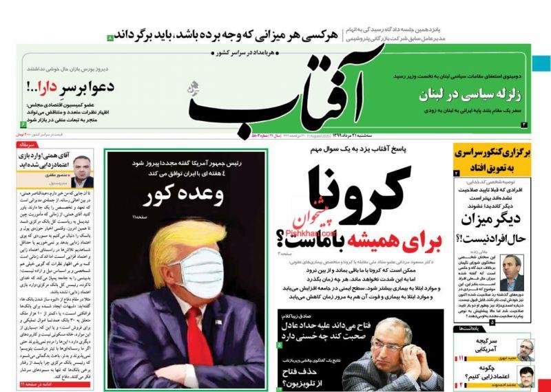 عناوین اخبار روزنامه آفتاب یزد در روز سهشنبه ۲۱ مرداد