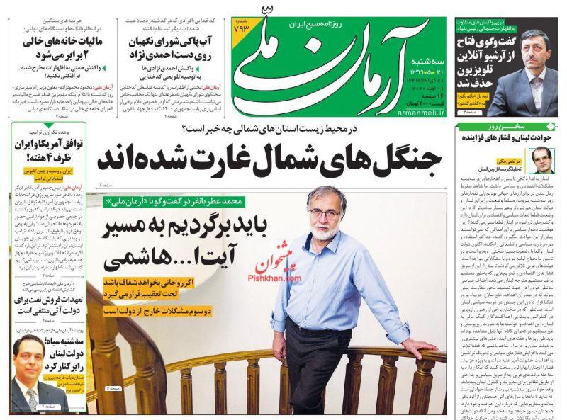 عناوین اخبار روزنامه آرمان ملی در روز سهشنبه ۲۱ مرداد