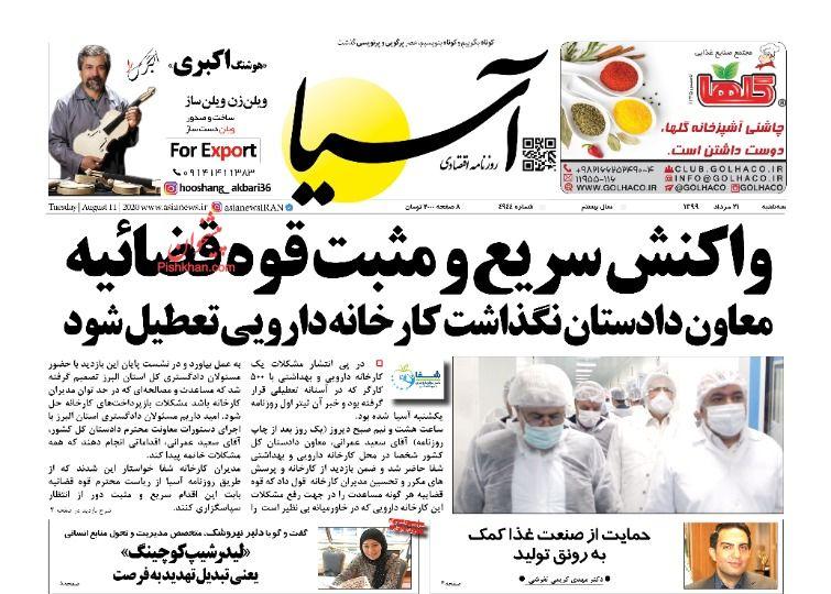 عناوین اخبار روزنامه آسیا در روز سهشنبه ۲۱ مرداد