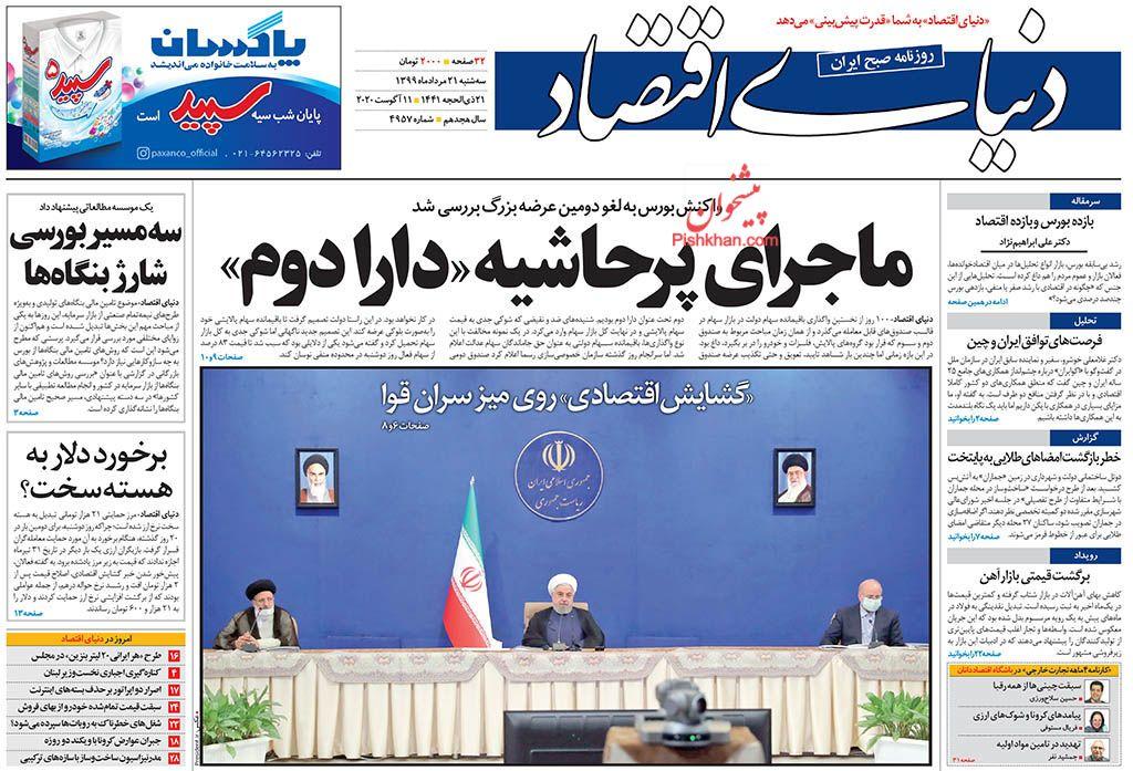 عناوین اخبار روزنامه دنیای اقتصاد در روز سهشنبه ۲۱ مرداد