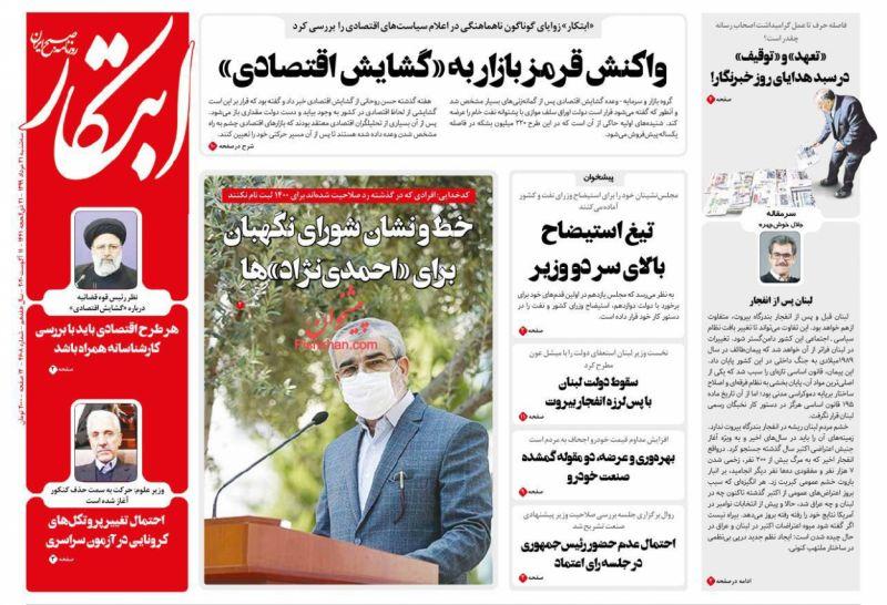 عناوین اخبار روزنامه ابتکار در روز سهشنبه ۲۱ مرداد