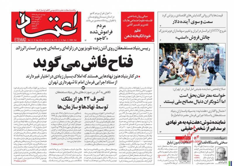 عناوین اخبار روزنامه اعتماد در روز سهشنبه ۲۱ مرداد
