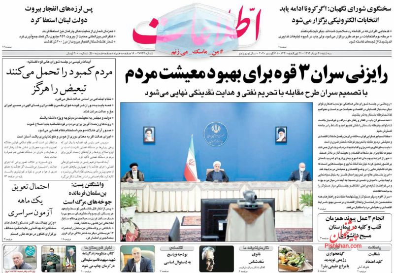 عناوین اخبار روزنامه اطلاعات در روز سهشنبه ۲۱ مرداد