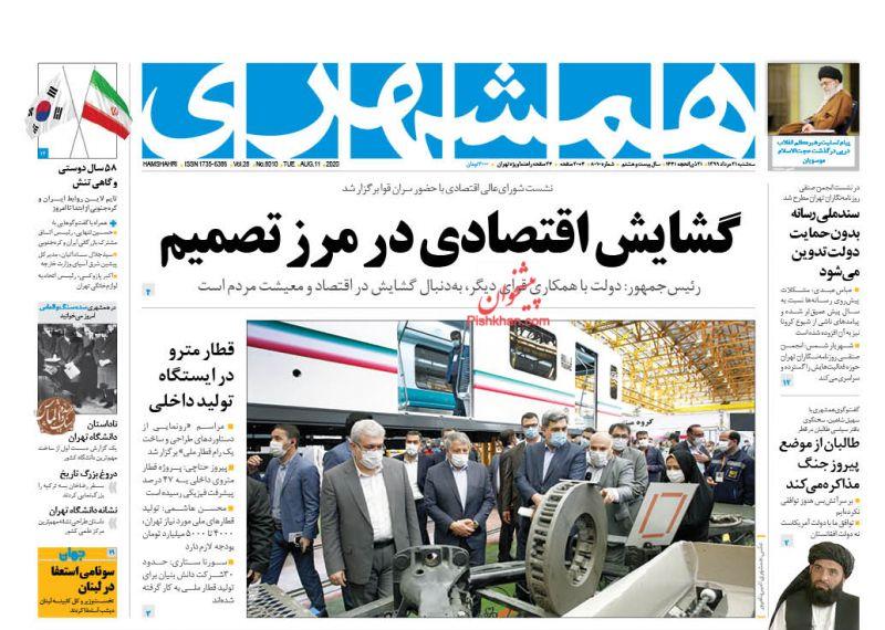 عناوین اخبار روزنامه همشهری در روز سهشنبه ۲۱ مرداد