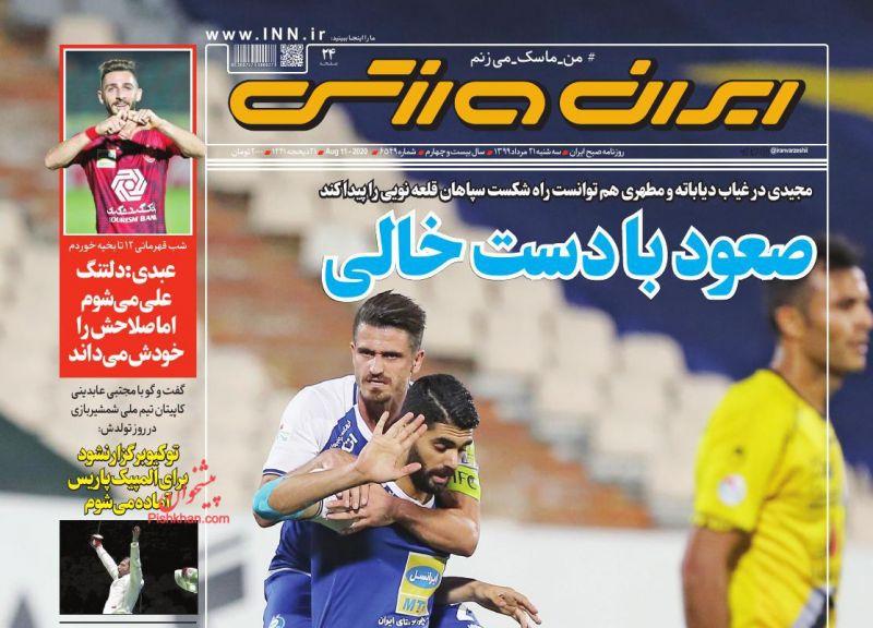عناوین اخبار روزنامه ایران ورزشی در روز سهشنبه ۲۱ مرداد