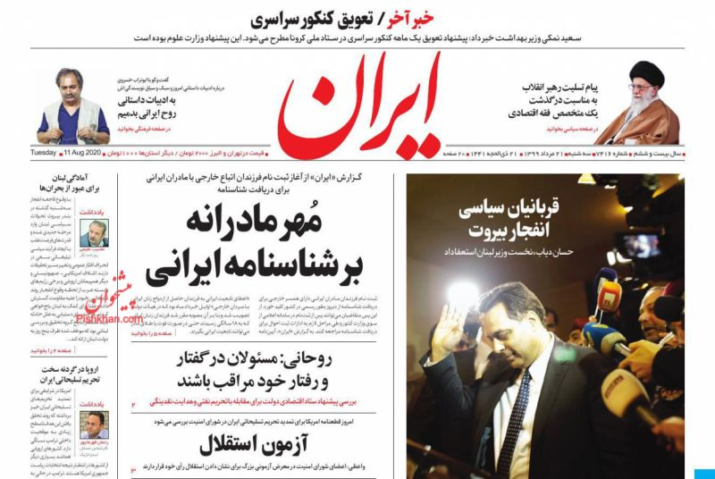عناوین اخبار روزنامه ایران در روز سهشنبه ۲۱ مرداد