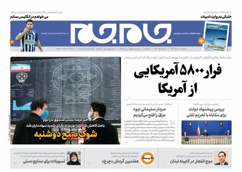 عناوین اخبار روزنامه جام جم در روز سهشنبه ۲۱ مرداد