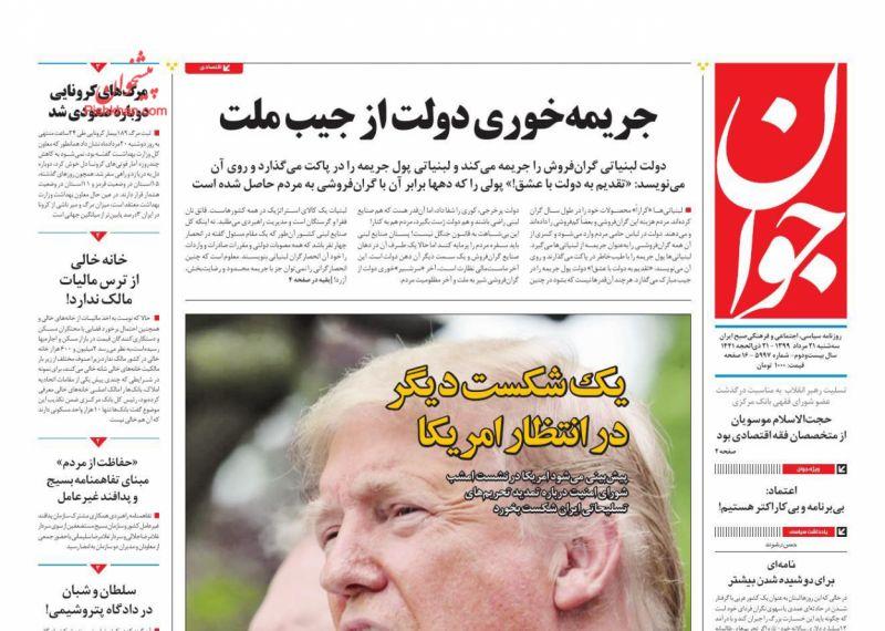 عناوین اخبار روزنامه جوان در روز سهشنبه ۲۱ مرداد