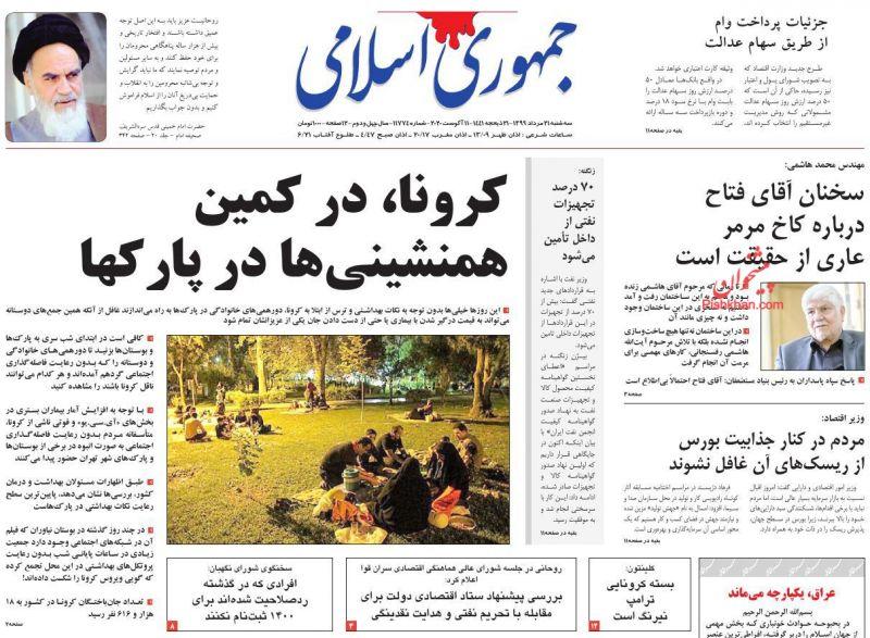 عناوین اخبار روزنامه جمهوری اسلامی در روز سهشنبه ۲۱ مرداد