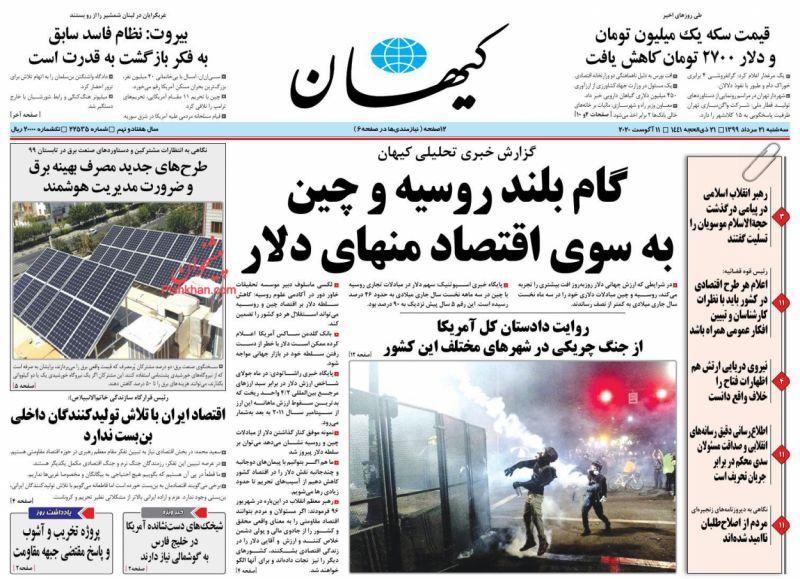 عناوین اخبار روزنامه کيهان در روز سهشنبه ۲۱ مرداد