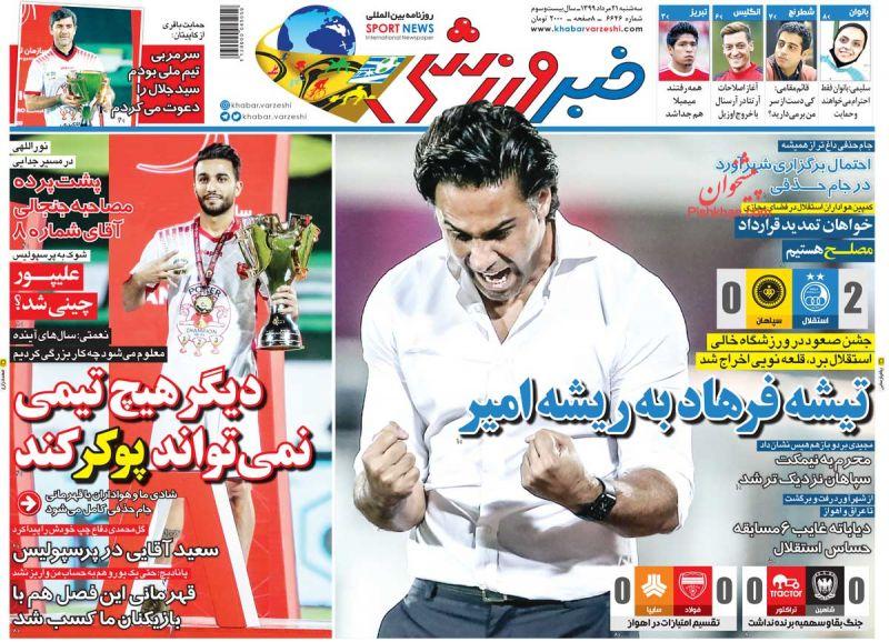 عناوین اخبار روزنامه خبر ورزشی در روز سهشنبه ۲۱ مرداد