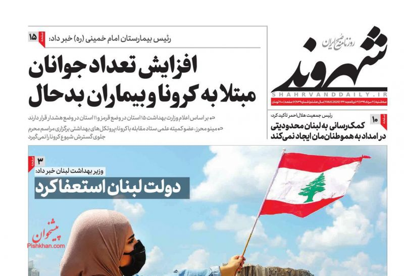 عناوین اخبار روزنامه شهروند در روز سهشنبه ۲۱ مرداد
