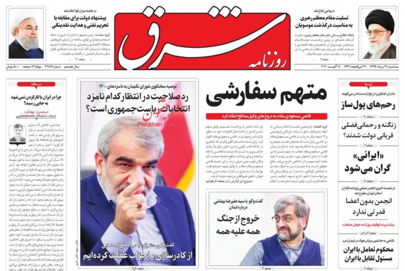 عناوین اخبار روزنامه شرق در روز سهشنبه ۲۱ مرداد