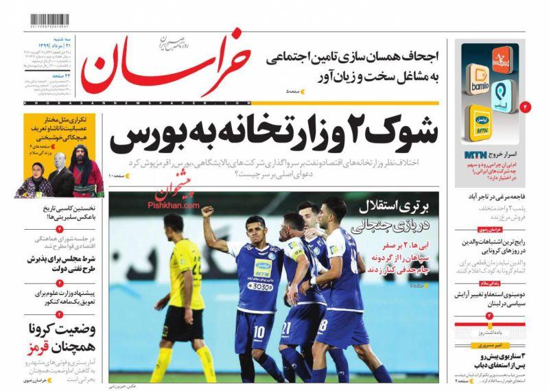عناوین اخبار روزنامه خراسان در روز سهشنبه ۲۱ مرداد