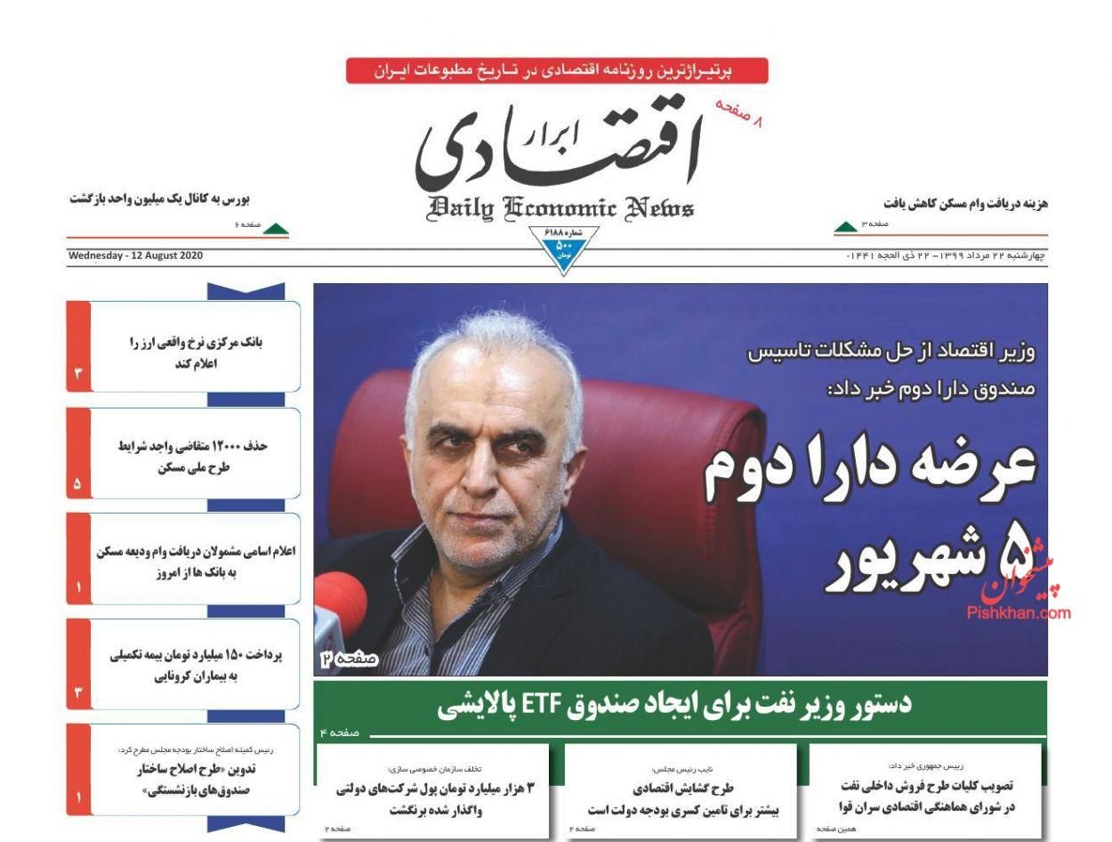 عناوین اخبار روزنامه ابرار اقتصادی در روز چهارشنبه ۲۲ مرداد