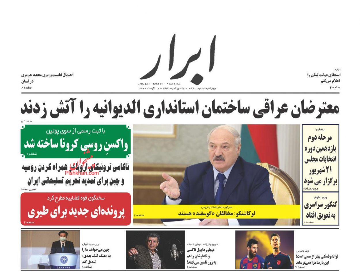 عناوین اخبار روزنامه ابرار در روز چهارشنبه ۲۲ مرداد