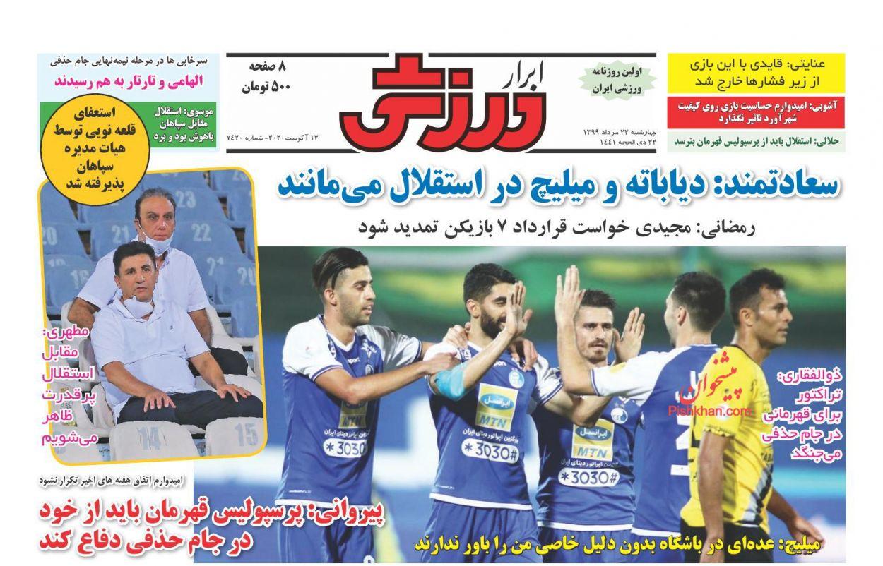 عناوین اخبار روزنامه ابرار ورزشى در روز چهارشنبه ۲۲ مرداد