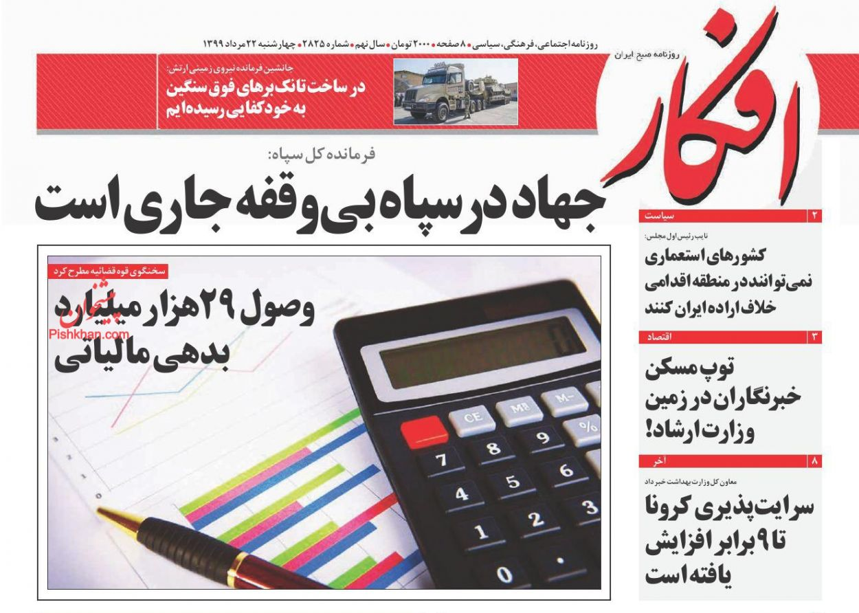 عناوین اخبار روزنامه افکار در روز چهارشنبه ۲۲ مرداد