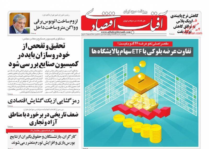 عناوین اخبار روزنامه آفتاب اقتصادی در روز چهارشنبه ۲۲ مرداد