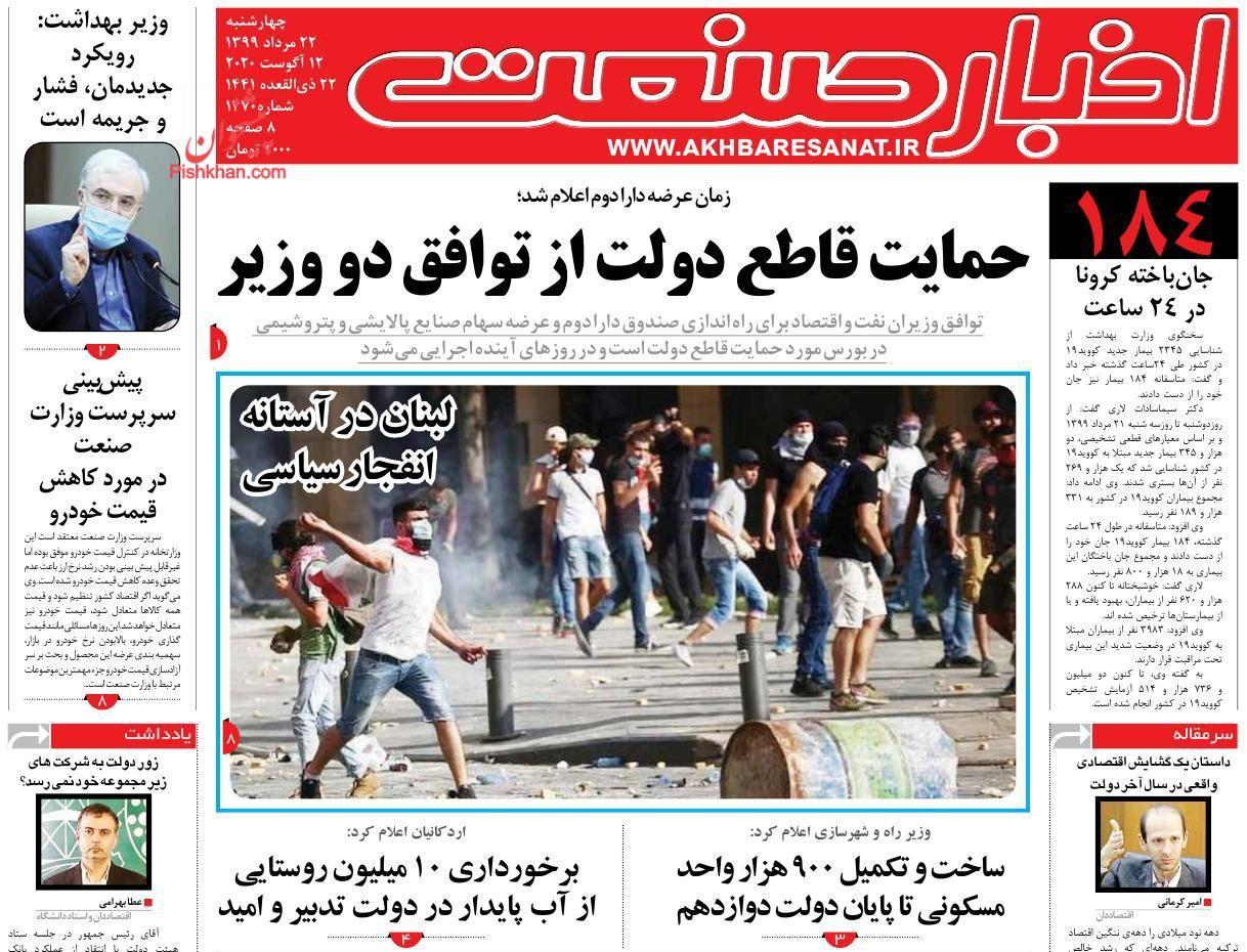 عناوین اخبار روزنامه اخبار صنعت در روز چهارشنبه ۲۲ مرداد