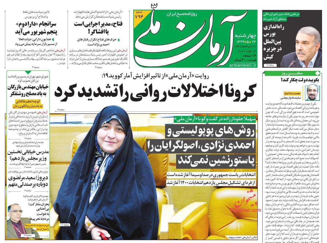 عناوین اخبار روزنامه آرمان ملی در روز چهارشنبه ۲۲ مرداد