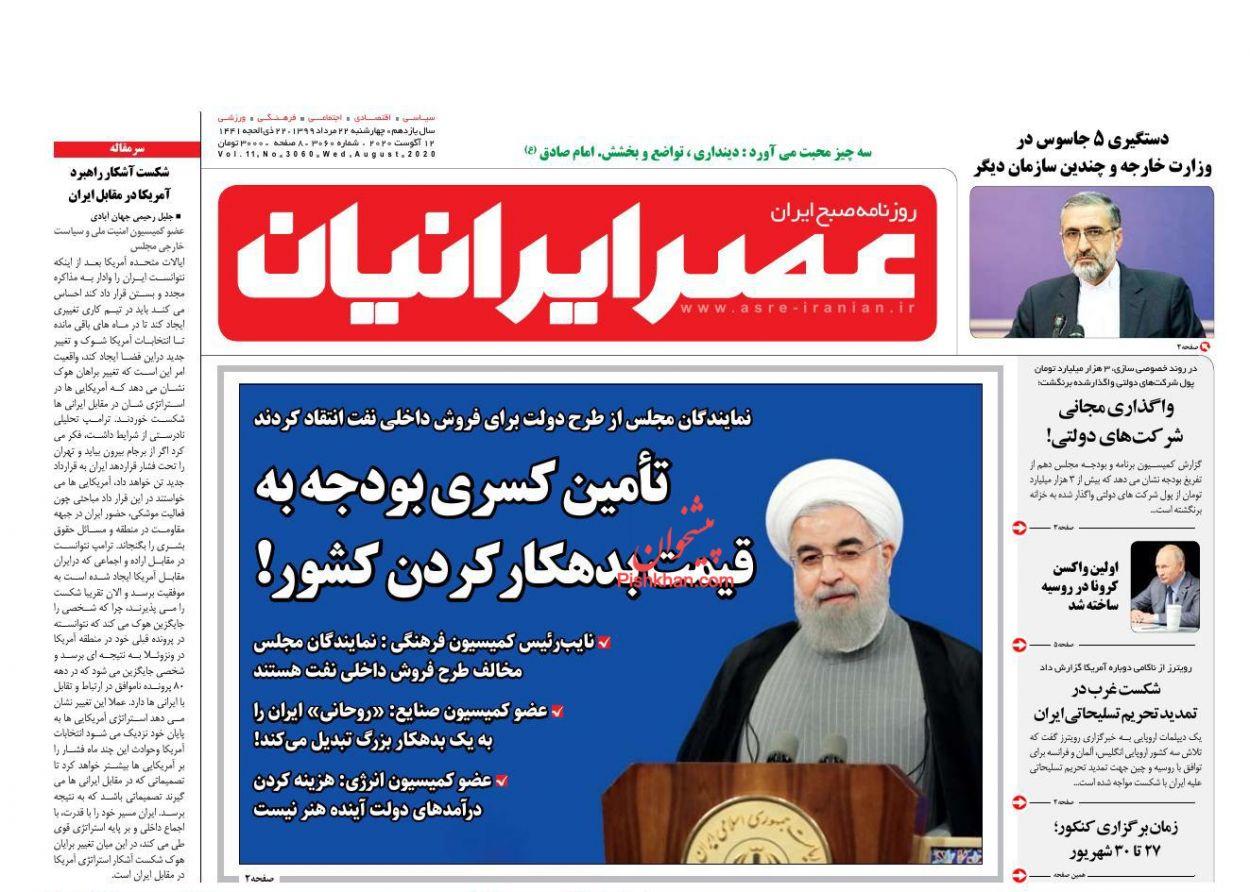 عناوین اخبار روزنامه عصر ایرانیان در روز چهارشنبه ۲۲ مرداد