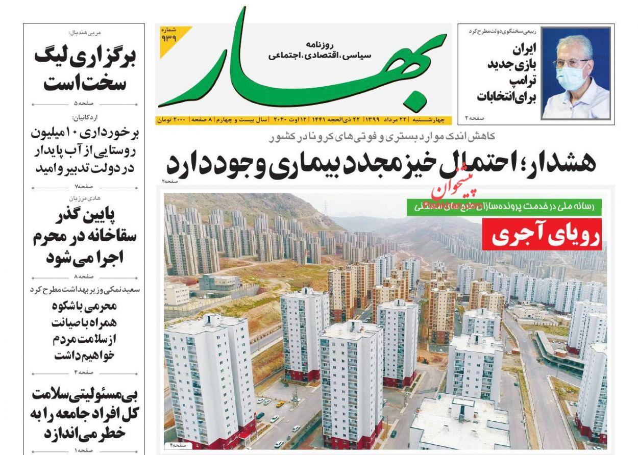 عناوین اخبار روزنامه بهار در روز چهارشنبه ۲۲ مرداد