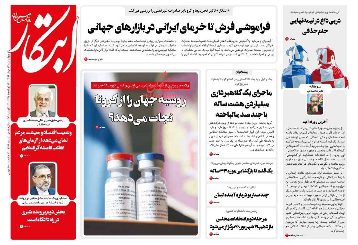 عناوین اخبار روزنامه ابتکار در روز چهارشنبه ۲۲ مرداد