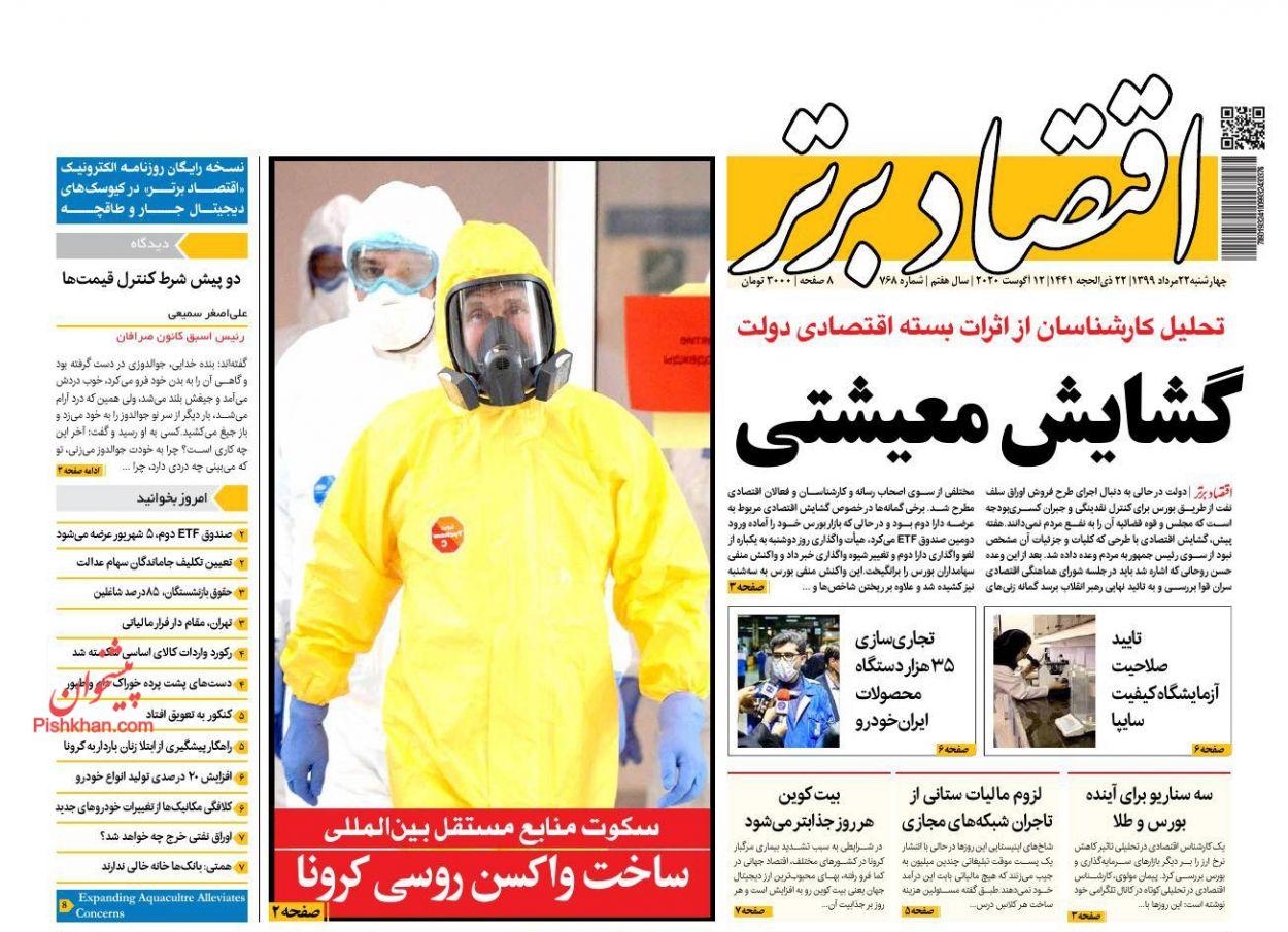 عناوین اخبار روزنامه اقتصاد برتر در روز چهارشنبه ۲۲ مرداد