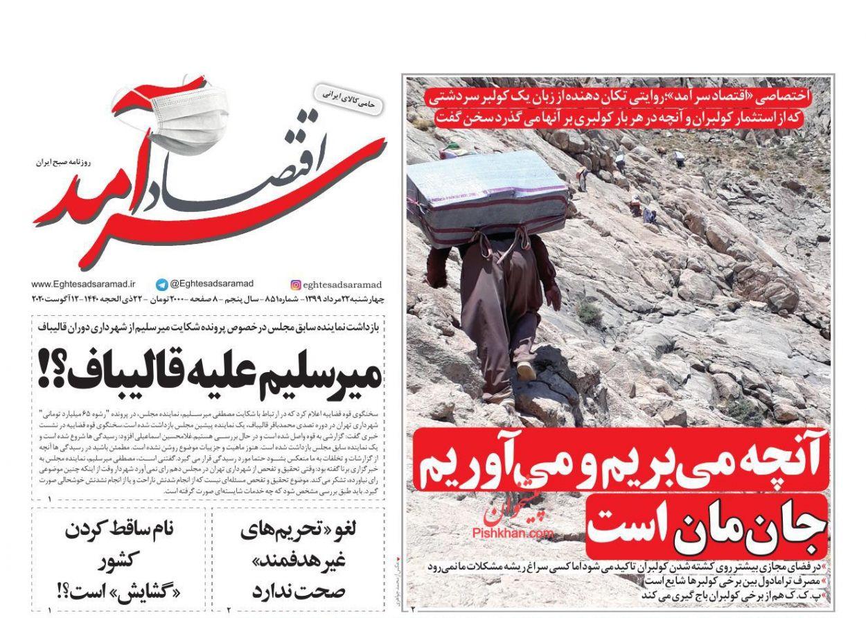عناوین اخبار روزنامه اقتصاد سرآمد در روز چهارشنبه ۲۲ مرداد