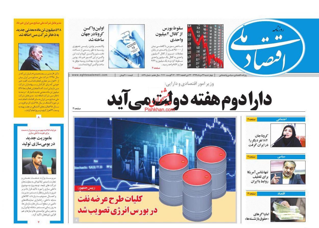 عناوین اخبار روزنامه اقتصاد ملی در روز چهارشنبه ۲۲ مرداد