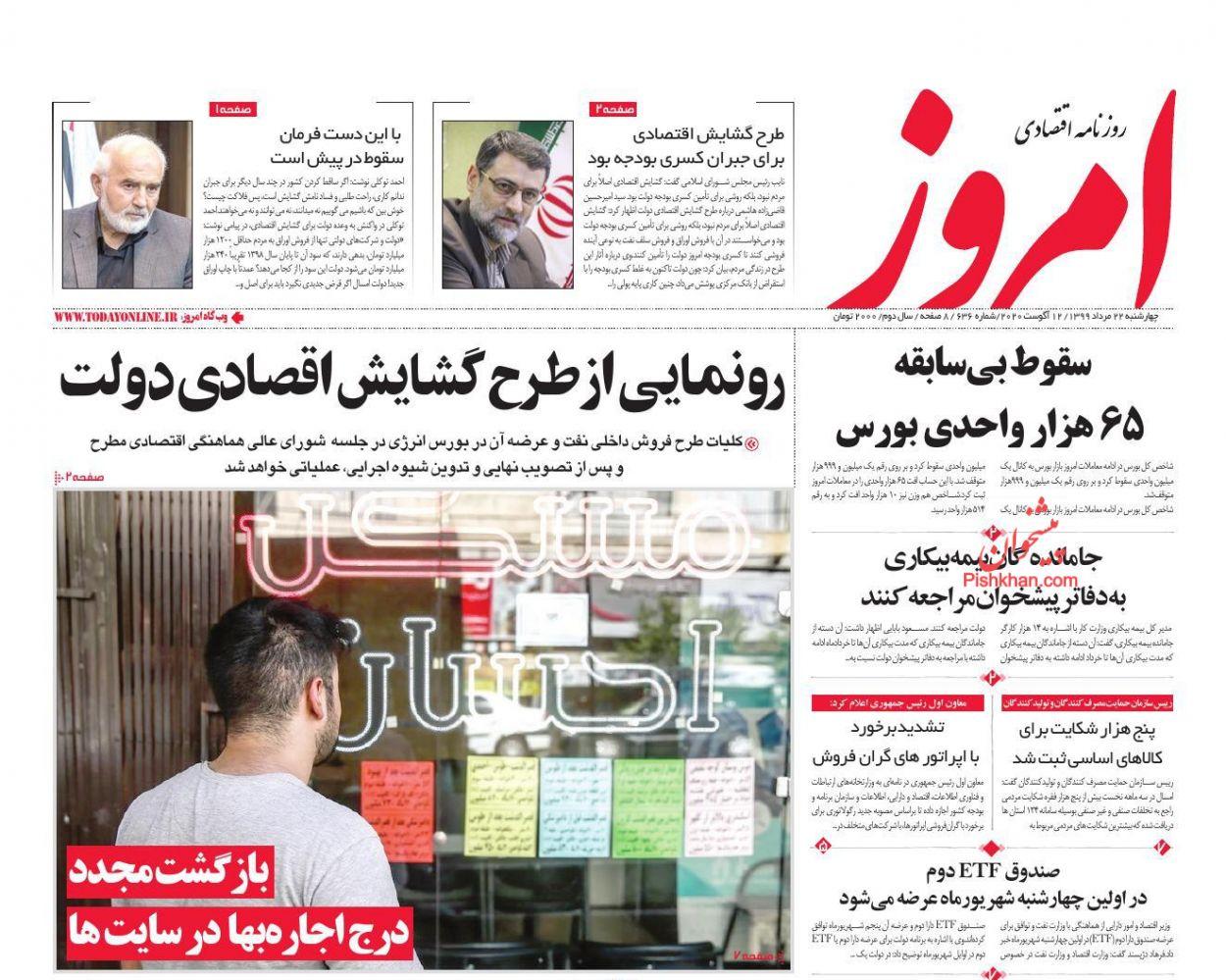 عناوین اخبار روزنامه امروز در روز چهارشنبه ۲۲ مرداد