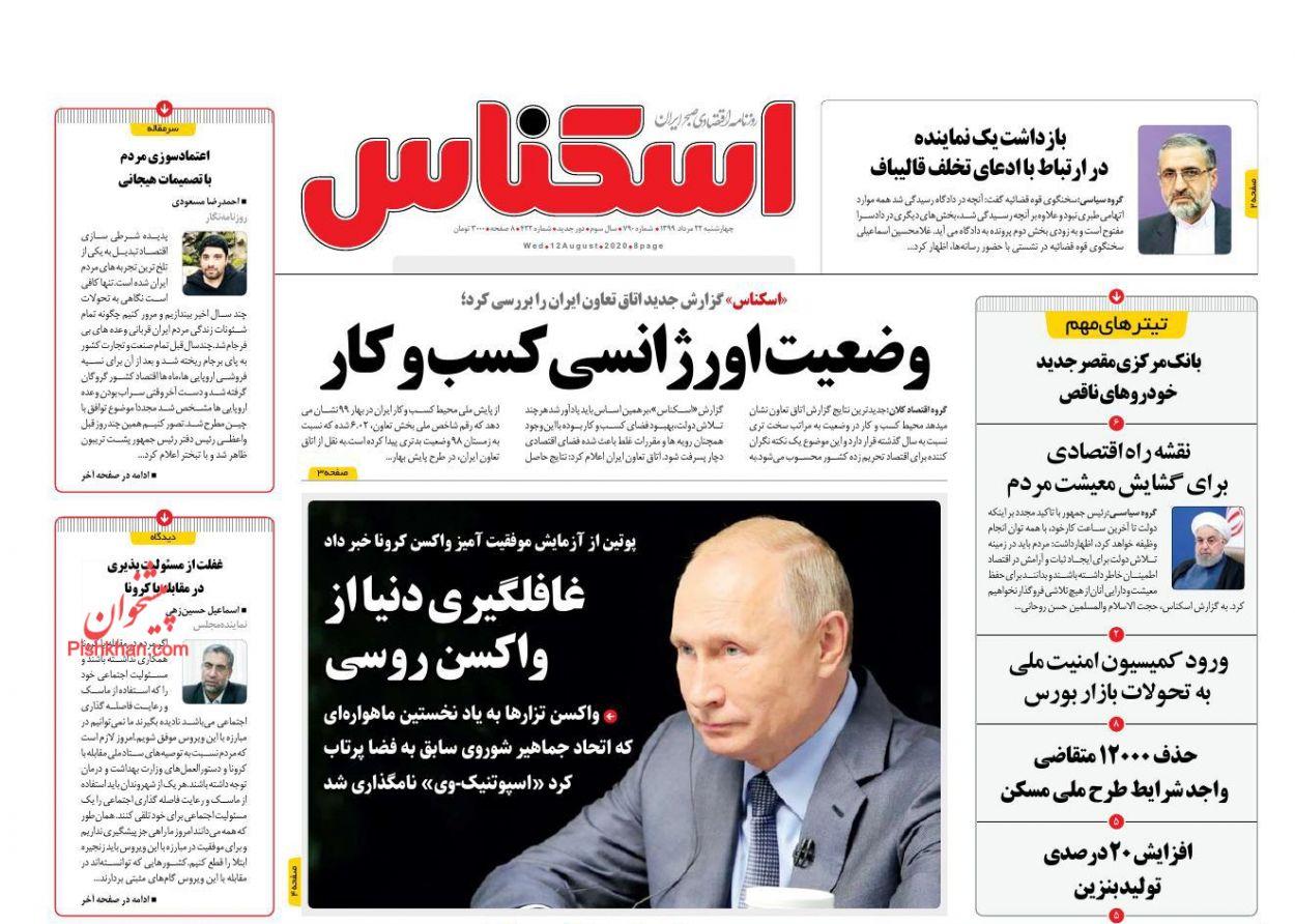 عناوین اخبار روزنامه اسکناس در روز چهارشنبه ۲۲ مرداد